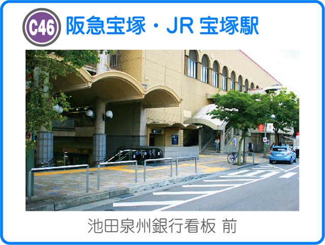 阪急宝塚・JR宝塚駅