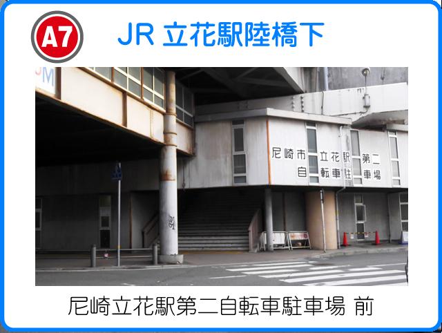 JR立花駅陸橋下