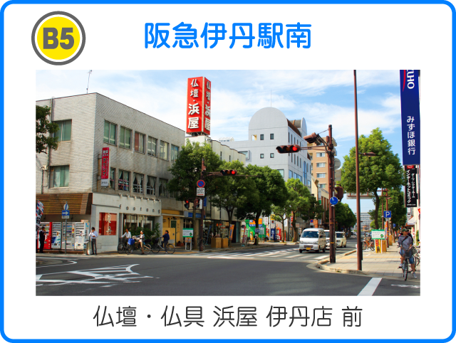 阪急伊丹駅南