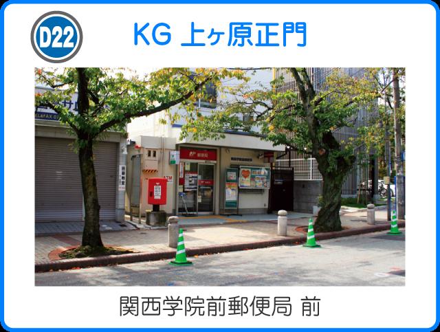 KG上ヶ原正門