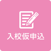 入校仮申込