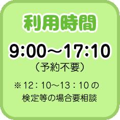 ご利用時間 9:00~17:10(予約不要)※12:10〜13:10の検定等の場合要相談